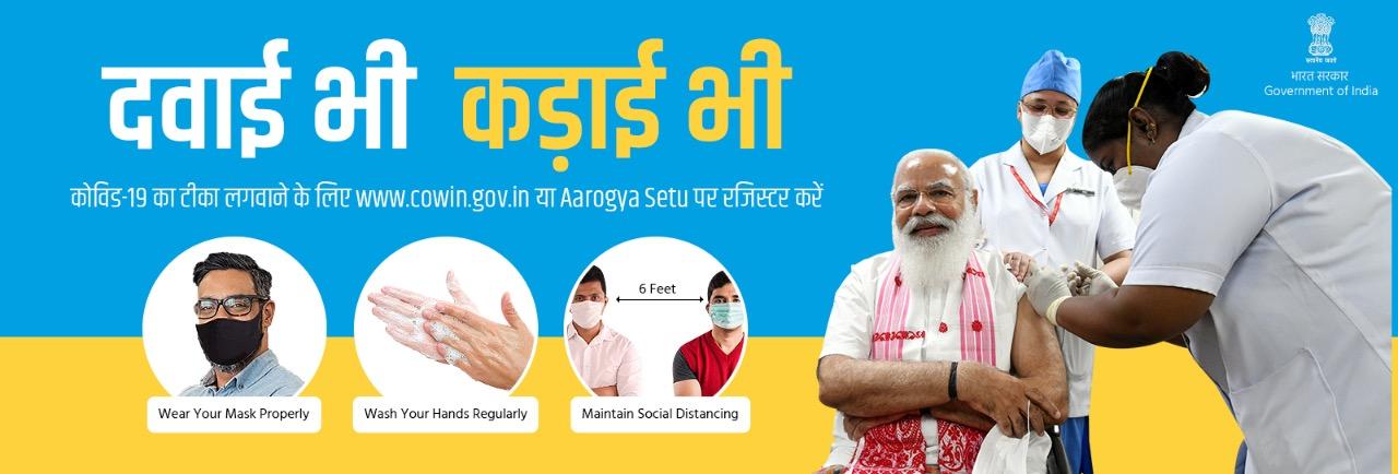 Dawai-bhi-Kadai-bhi